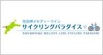 サイクリングパラダイス