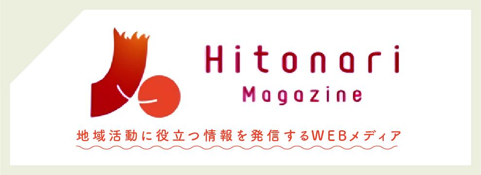 Hitonari Magazne~地域活動に役立つ情報を発信するWEBメディア~
