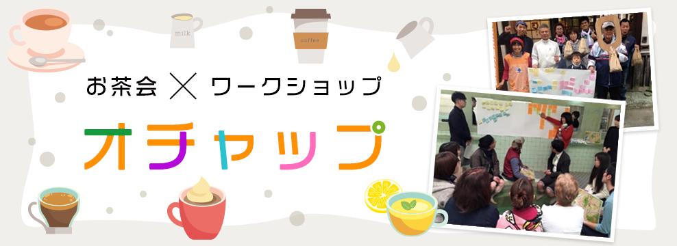お茶会×ワークショップ「オチャップ」