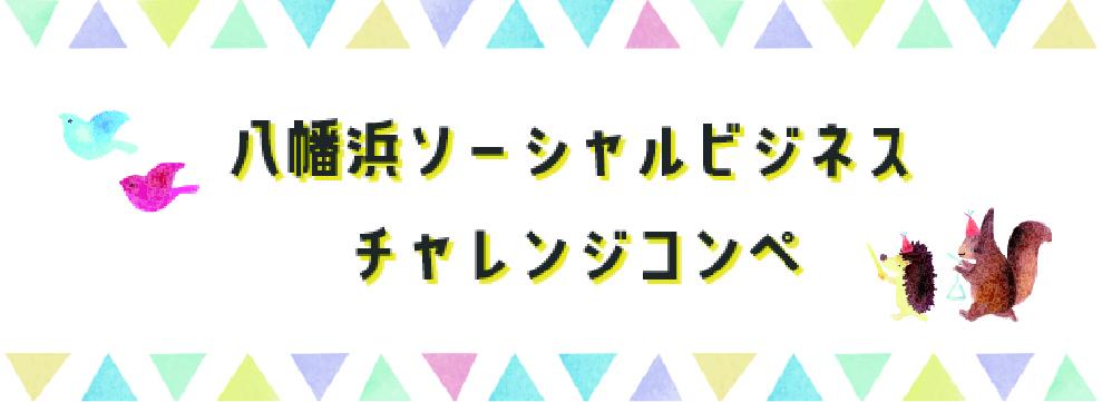 八幡浜ソーシャルビジネスチャレンジコンペ