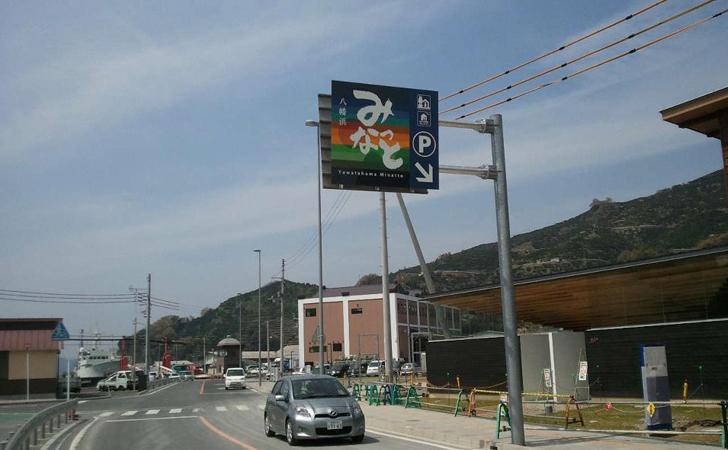 八幡浜「みなっと」がグランドオープン!!