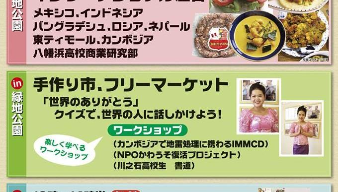 地球人村in八幡浜2013開催のお知らせ