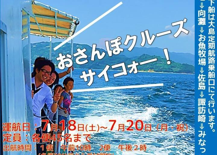 八幡浜湾おさんぽクルージング