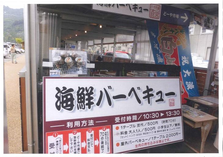 どーや食堂(海鮮BBQ・海鮮丼など)