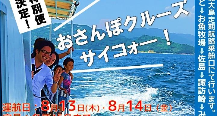 八幡浜湾おさんぽクルージング お盆特別便出航決定