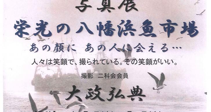 栄光の八幡浜魚市場ーあの顔に あの人に会える… 二科会会員 大政弘典氏 写真展