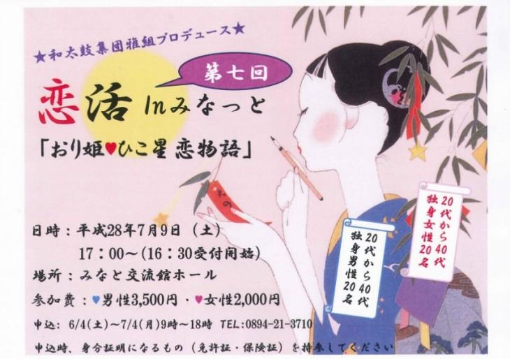 和太鼓集団雅組プロデュース「第七回 恋活inみなっと?おり姫?ひこ星恋物語?」