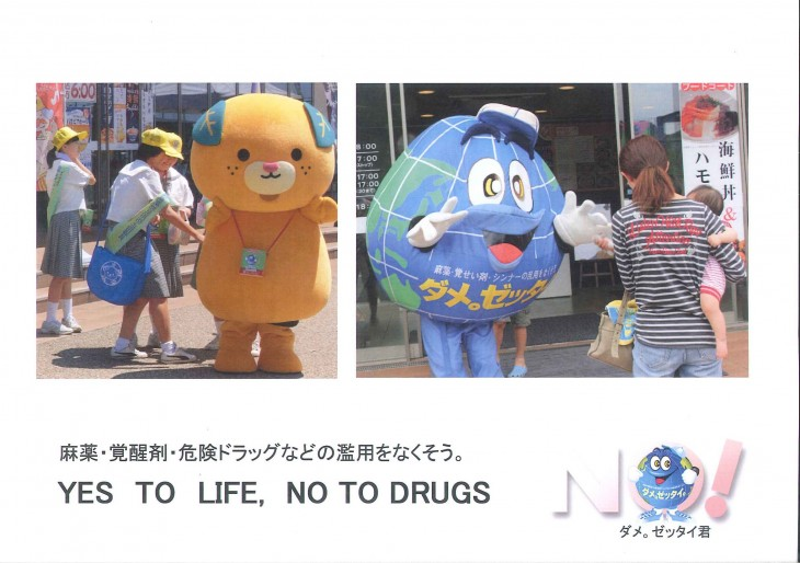 YES TO LIFE, NO TO DRUGS