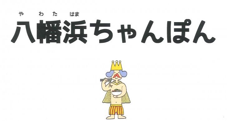 八幡浜ちゃんぽん