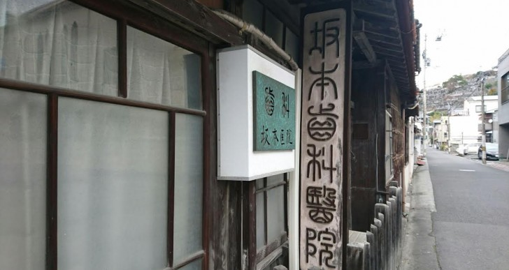 坂本歯科医院
