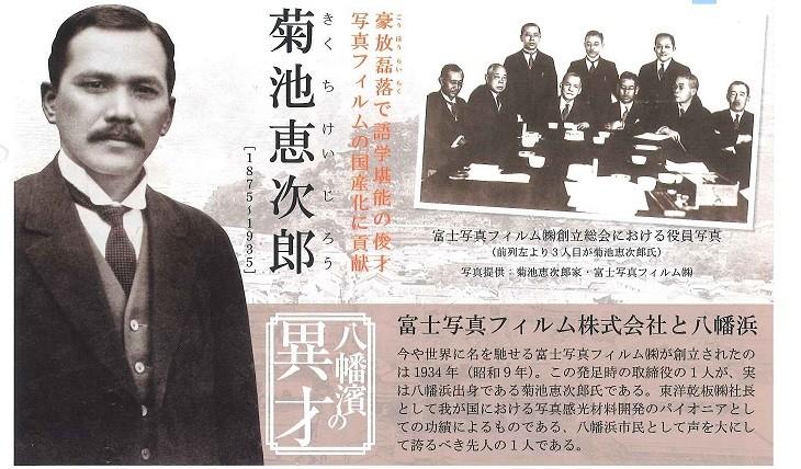 菊池 恵次郎(1875?1935)