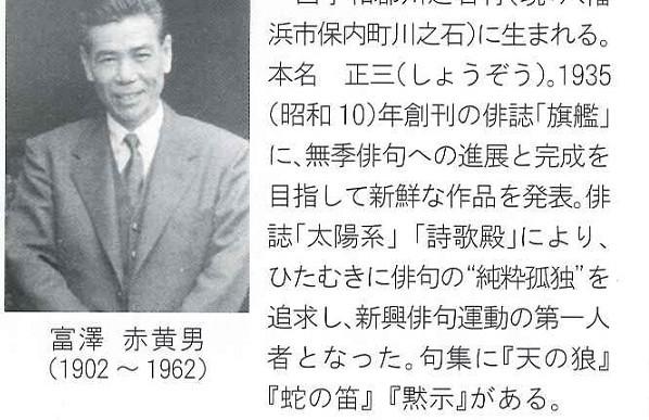富澤 赤黄男(1902?1962)