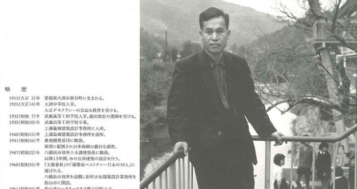松村 正恒(1913?1993)