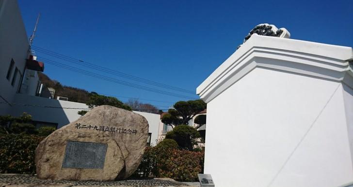 愛媛県最初の銀行「第二十九国立銀行」