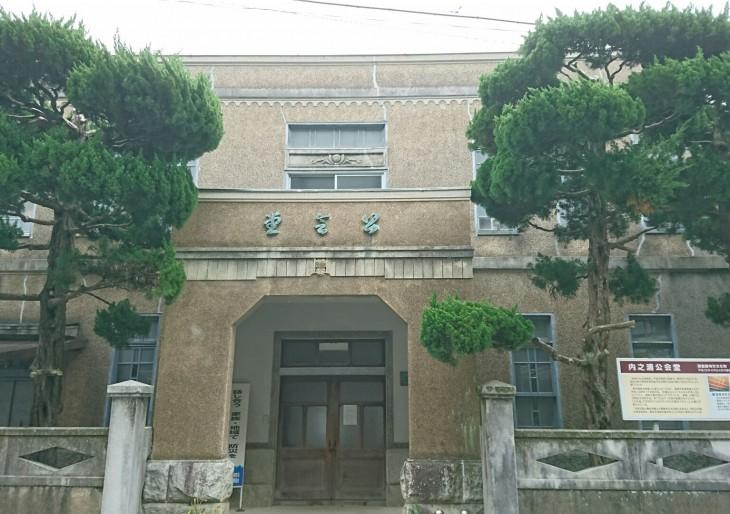 内之浦公会堂