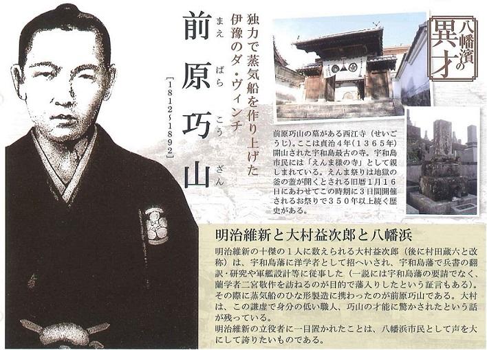 前原 巧山(1812?1892)