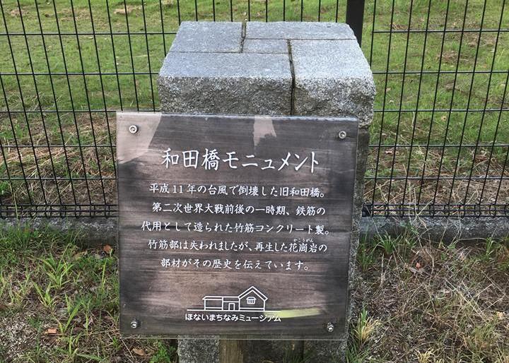 和田橋モニュメント
