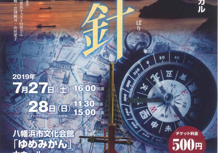 八幡浜市民ミュージカル 「北針(きたばり)」