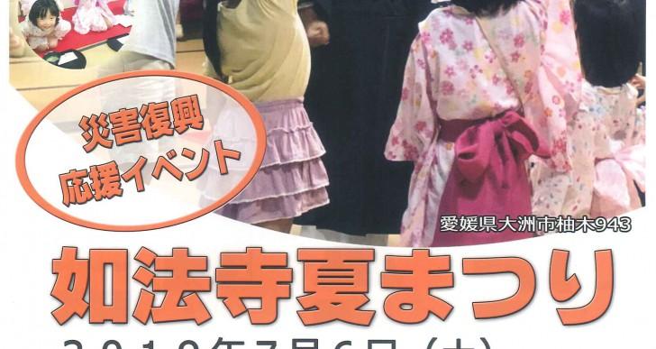 災害復興応援イベント「如法寺夏まつり」