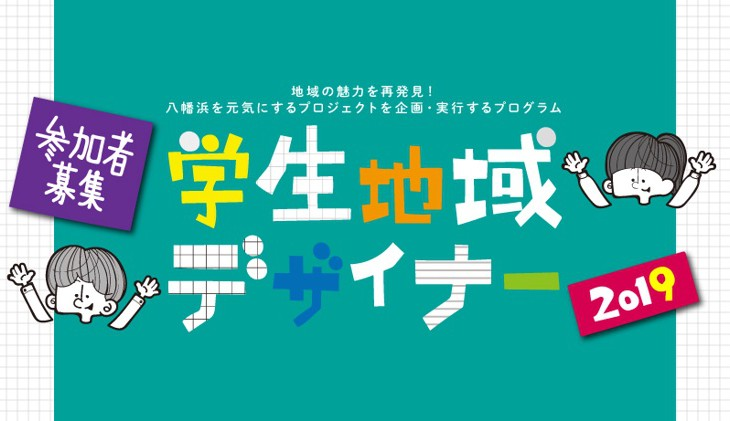 学生地域デザイナー2019参加者大募集!