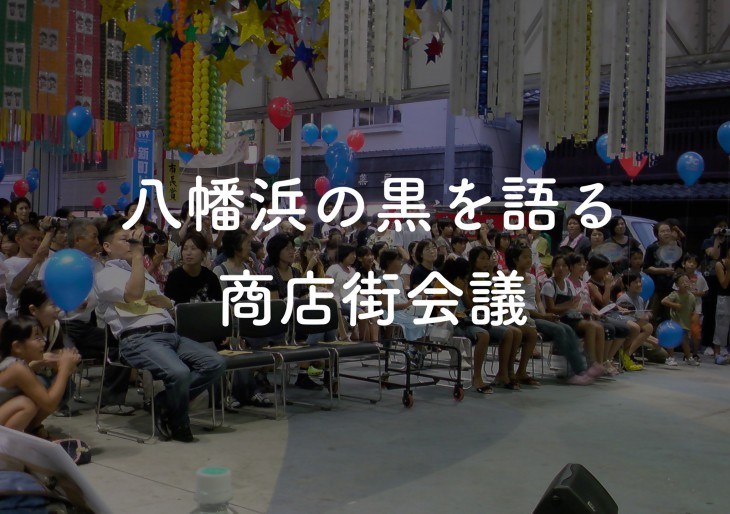 オチャップ?八幡浜の黒を語る商店街会議〜
