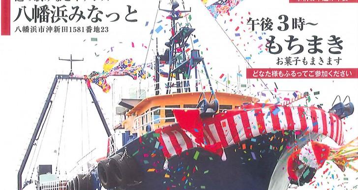 第15・16 海幸丸竣工披露