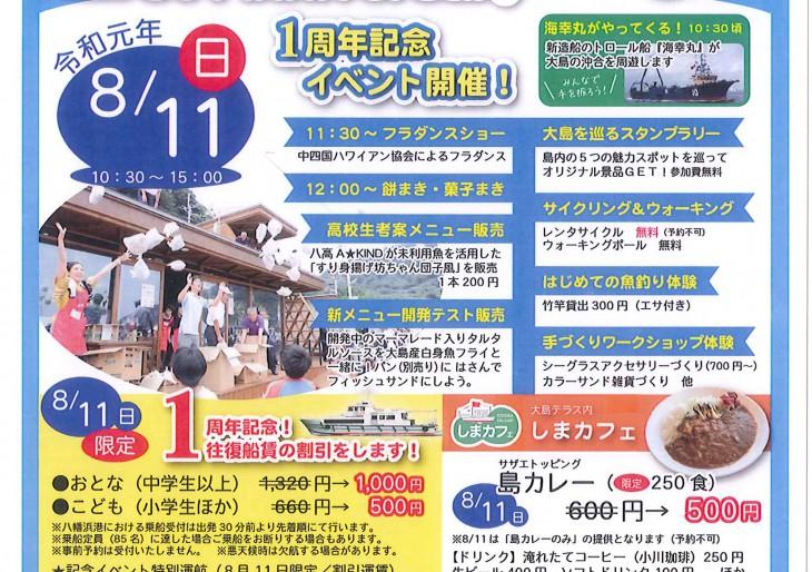 大島テラス 1周年記念!