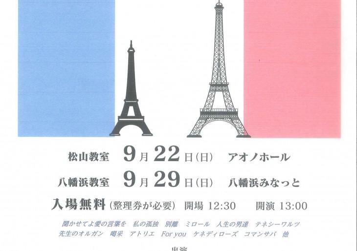 松尾芳紀とその仲間達 シャンソンコンサートVOL8