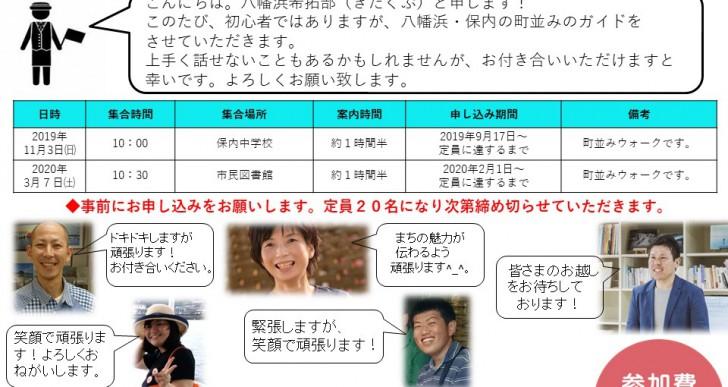 ★ガイドデビューイベント★