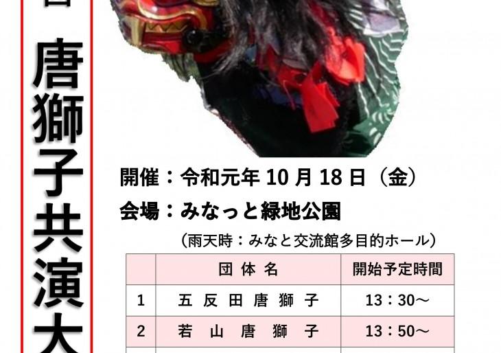 第16回 唐獅子共演大会