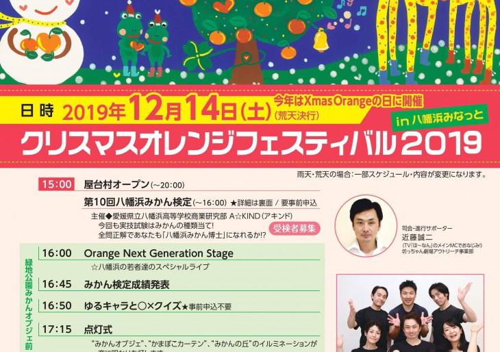 【12/14開催】クリスマスオレンジフェスティバル2019