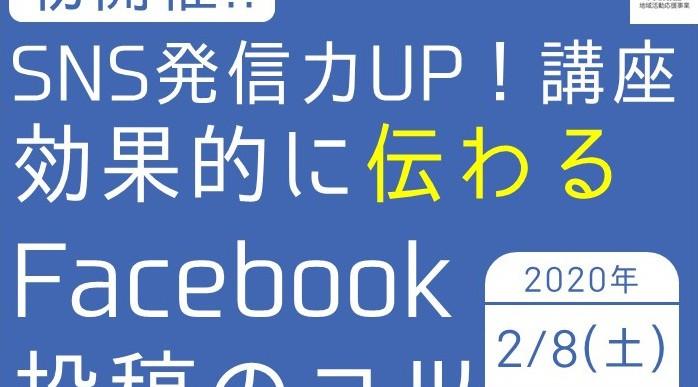 初開催‼ SNS発信力UP!講座 ー効果的に伝わるFacebook投稿のコツ