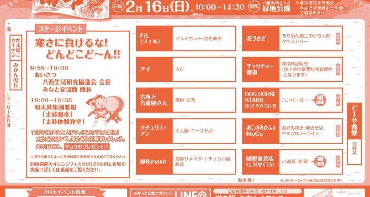 「第68回みなっと日曜市」&「オレンジフェスタ2020」