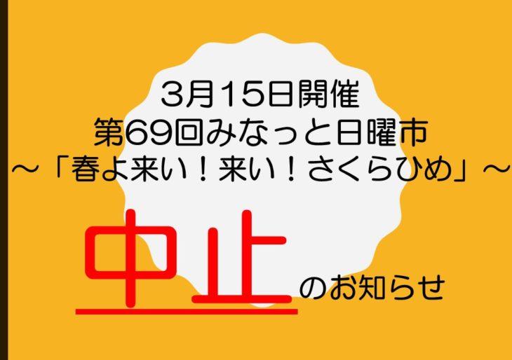 3/15第69回みなっと日曜市~「春よ来い!来い!さくらひめ」開催の中止について