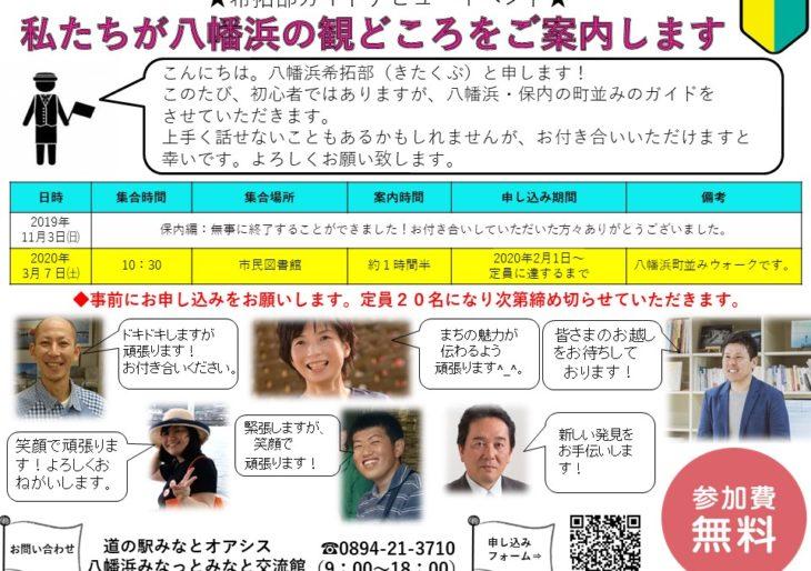 ガイドデビューイベント【八幡浜編】