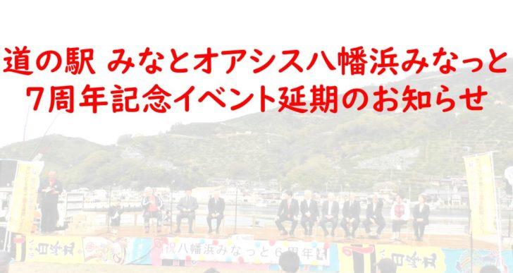 「道の駅 みなとオアシス八幡浜みなっと 7周年記念イベント延期のお知らせ」
