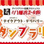 【八幡浜テイクアウト・スタンプラリー9/30まで!!】