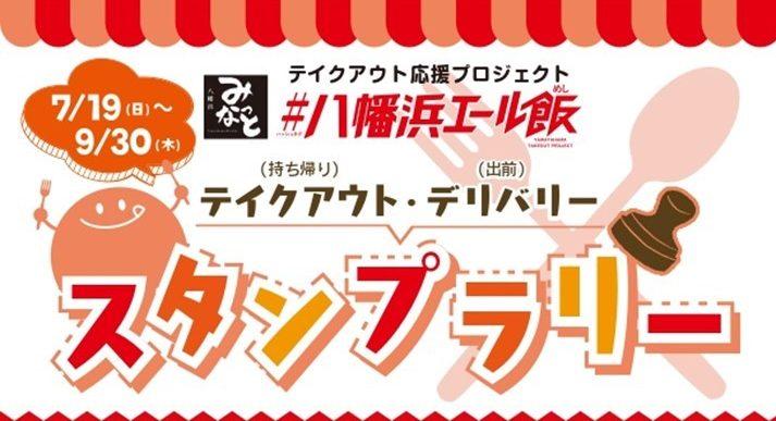 【八幡浜テイクアウト・スタンプラリー明日7/19スタート!!】