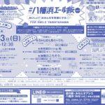 【#八幡浜エール飯 Vol.2】8月23日開催!!