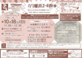 【#八幡浜エール飯 Vol.3】10/18㈰開催!!