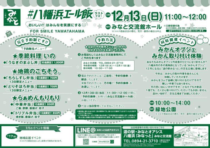 【#八幡浜エール飯 最終回】12/13㈰開催!!
