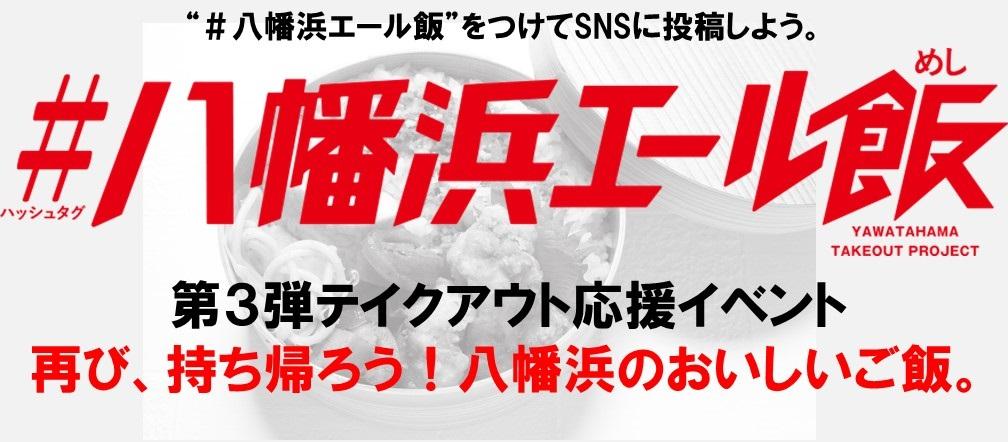 第3弾テイクアウト応援イベント <再び、持ち帰ろう!八幡浜のおいしいご飯。>
