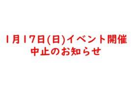 【1月17日(日)イベント開催中止のお知らせ】