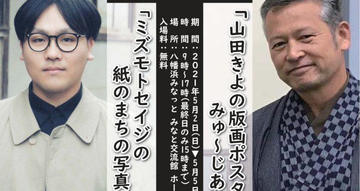 【山田きよの版画ポスターみゅ~あむ】【ミズモトセイジの紙のまちの写真展】