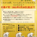 八幡浜みなっと8周年GWイベント【八幡浜ちゃんぽんクイズ】