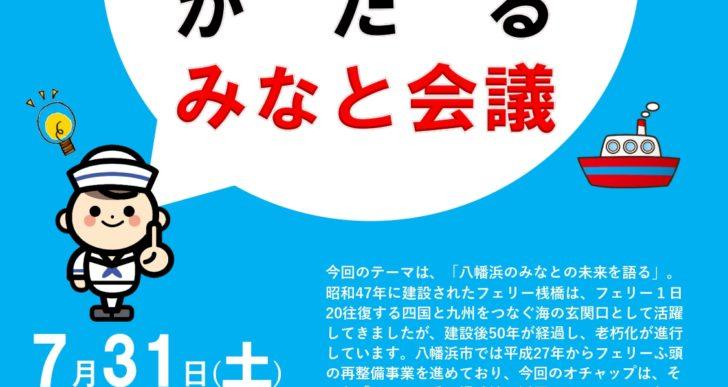 令和3年7月31日(土) オチャップ【八幡浜のミライをかたるみなと会議】開催!!
