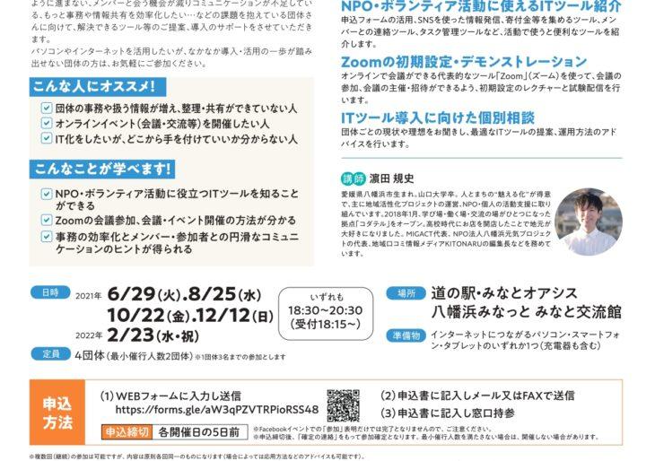 NPO・ボランティア活動に使える!ITツール&Zoom活用相談会開催!!