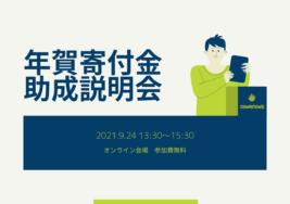 「日本郵便・年賀寄附金助成」の説明会【オンライン開催】
